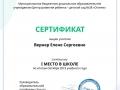 Active_Teacher_Verner_Elena_Sergeevna_of_school