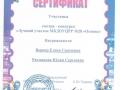 Sert_Verner_Rahmanova