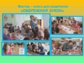 oberzhnaja_kukla