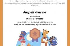 Gramota_Andrey_Ignatov_klassa_0_Yagodki_team_place_in_school_marathon_b2t_20_1
