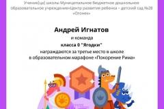 Gramota_Andrey_Ignatov_klassa_0_Yagodki_team_place_in_school_marathon_b2t_20_2