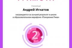 Gramota_Andrey_Ignatov_place_in_school_marathon_b2t_20_2