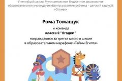 Gramota_Roma_Tomaschuk_klassa_0_Yagodki_team_place_in_school_marathon_b2t_20_1