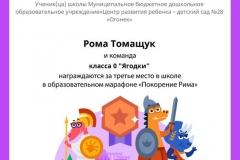 Gramota_Roma_Tomaschuk_klassa_0_Yagodki_team_place_in_school_marathon_b2t_20_2