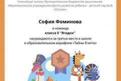 Gramota_Sofiya_Fominova_klassa_0_Yagodki_team_place_in_school_marathon_b2t_20_1