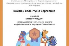 Gramota_Voytyuk_Valentina_Sergeevna_klassa_0_Yagodki_place_in_school_marathon_b2t_20_1