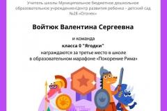 Gramota_Voytyuk_Valentina_Sergeevna_klassa_0_Yagodki_place_in_school_marathon_b2t_20_2