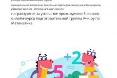 Diplom_Olesya_Boyko_20116112