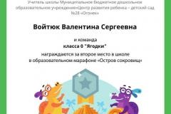Gramota_Voytyuk_V_S_marathon_b2t_20_6