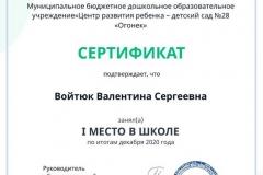 active_teacher_12_2020_Voytyuk_V_S_reg