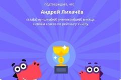 Diploma_Andrey_Lihachyov