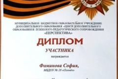 Fominova_Sofija