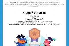 Gramota_Andrey_Ignatov_klassa_1_Yagodki_team_place_in_school_marathon_b2t_20_8