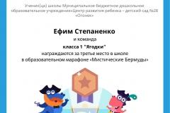 Gramota_Efim_Stepanenko_klassa_1_Yagodki_team_place_in_school_marathon_b2t_20_8