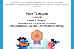 Gramota_Roma_Tomaschuk_klassa_1_Yagodki_team_place_in_school_marathon_b2t_20_8