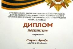 Stupko_Atem