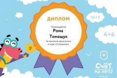 diplom_schet_roma_tomaschuk