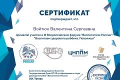 sert_3_vseros_forum_vospitateli_rossii