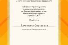 cert_12082020