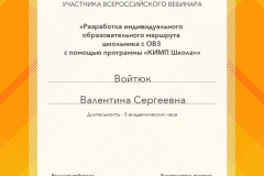 web19082020