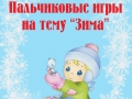 palch_igry_zima_1