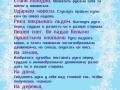 palch_igry_zima_3