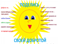 podelis_dobrotoy_super