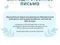 Letter_Verner_Elena_Sergeevna_418760 (pdf.io)
