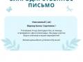 Letter_Verner_Elena_Sergeevna_836997 (pdf.io)