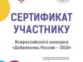 cert_uchastnikadobRF