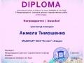 diplom_angela_timoshenko