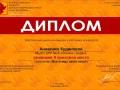 diplom_anzheliki_kudinovoj.jpg