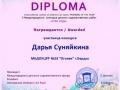 diplom_darja_sunyaikina
