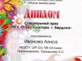 diplom_ivanovoj_alisy.jpg