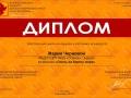 diplom_marii_chernovoj.jpg