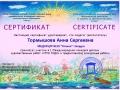 sertifikat_uchastiya_utro_goda