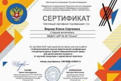 Certificate-for-Verner-Elena-Sergeevna-for-Oformlenie-i-vruchenie-serti...-