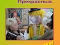Profsojuz_slet_vasilis.jpg
