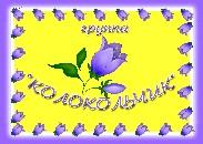 10_kolokol-chik
