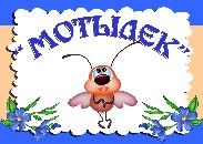 11_motyilek