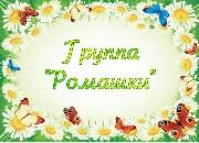 13_romashki