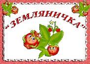 4_zemlyanichki
