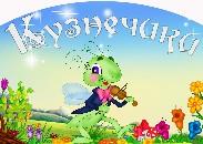 6_kuznechiki