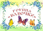 7_babochki
