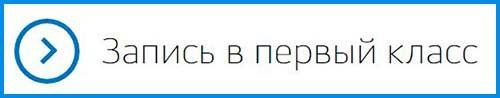 v_pervyi_klass