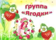 yagodki_r