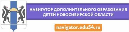 navigator.edu54.ru