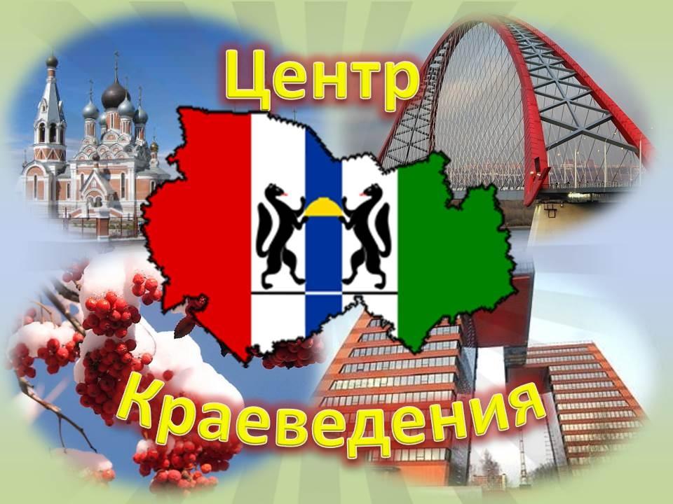 Centr_kraevedenija