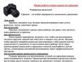 pravila_foto_i_videosemki_na_utrennike