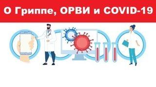 gripp_orvi_covid_300x218